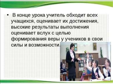 В конце урока учитель обходит всех учащихся, оценивает их достижения, высокие...