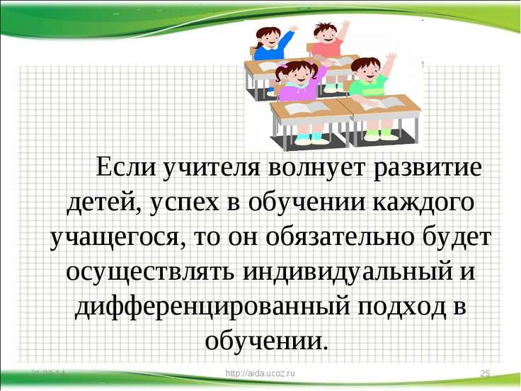Если учителя волнует развитие детей, успех в обучении каждого учащегося, то о...