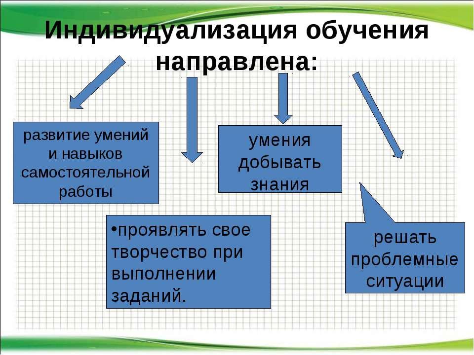 Индивидуализация обучения направлена: развитие умений и навыков самостоятельн...