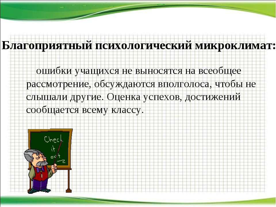 Благоприятный психологический микроклимат: ошибки учащихся не выносятся на вс...