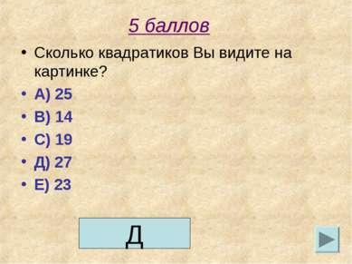 5 баллов Сколько квадратиков Вы видите на картинке? А) 25 В) 14 С) 19 Д) 27 Е...