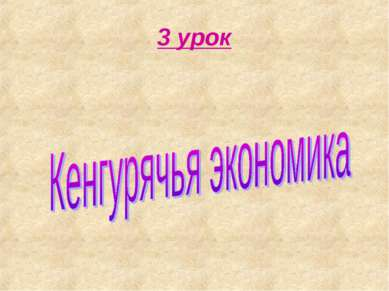 3 урок