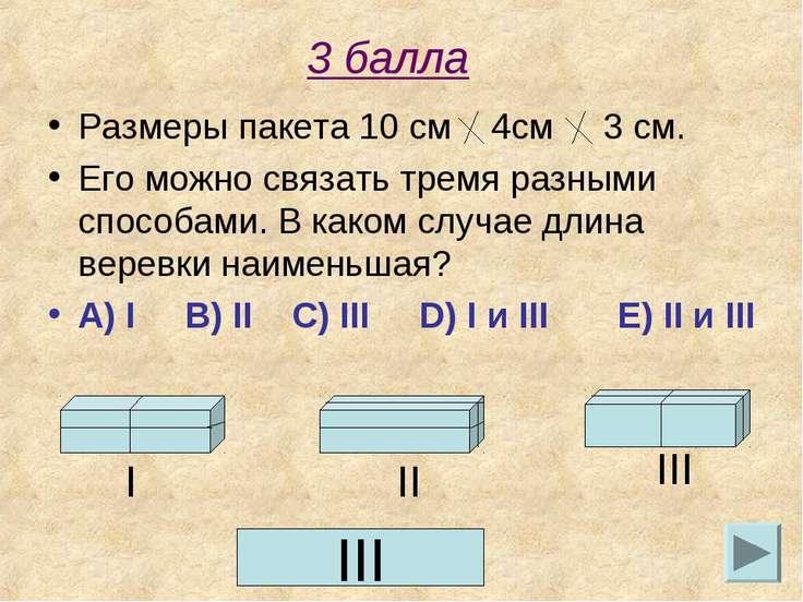 3 балла Размеры пакета 10 см 4см 3 см. Его можно связать тремя разными способ...
