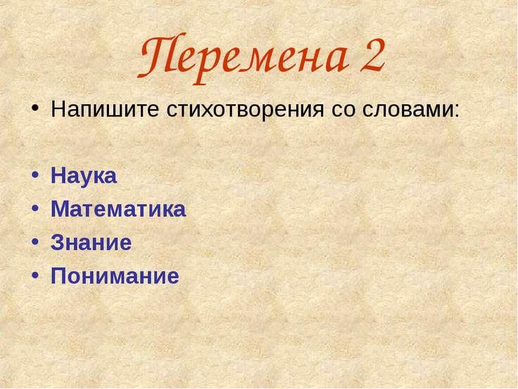 Перемена 2 Напишите стихотворения со словами: Наука Математика Знание Понимание