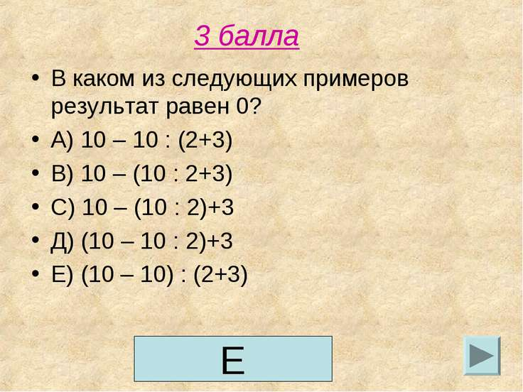 3 балла В каком из следующих примеров результат равен 0? А) 10 – 10 : (2+3) В...