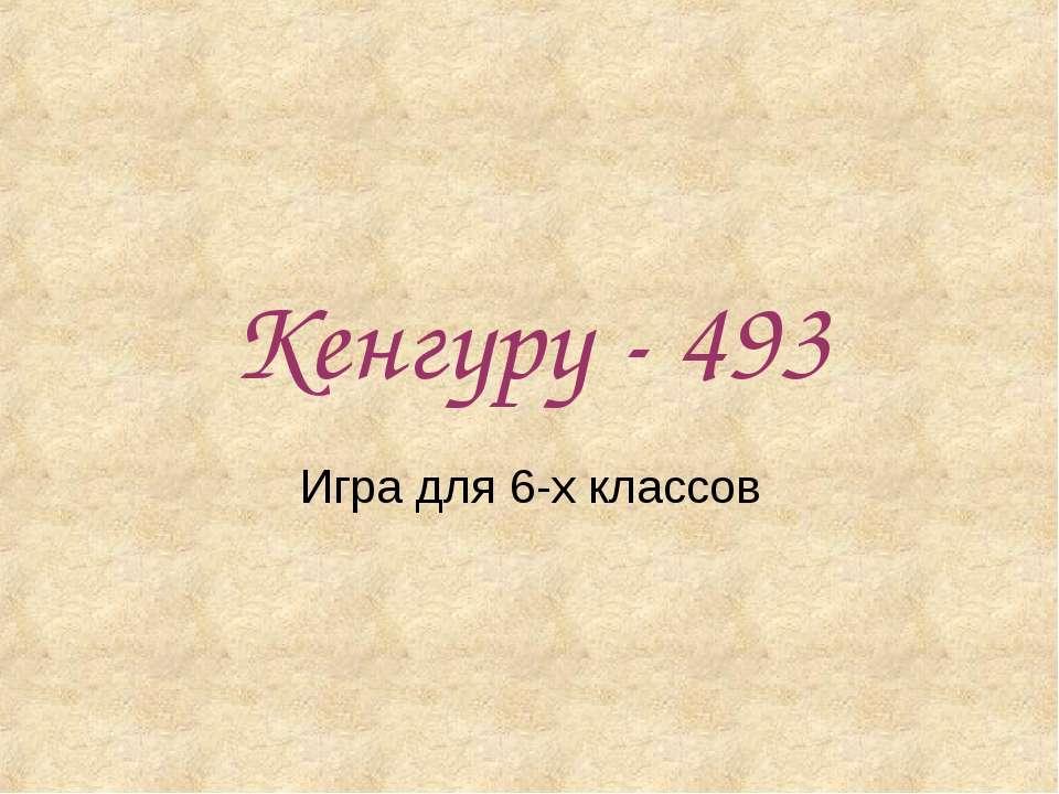 Кенгуру - 493 Игра для 6-х классов