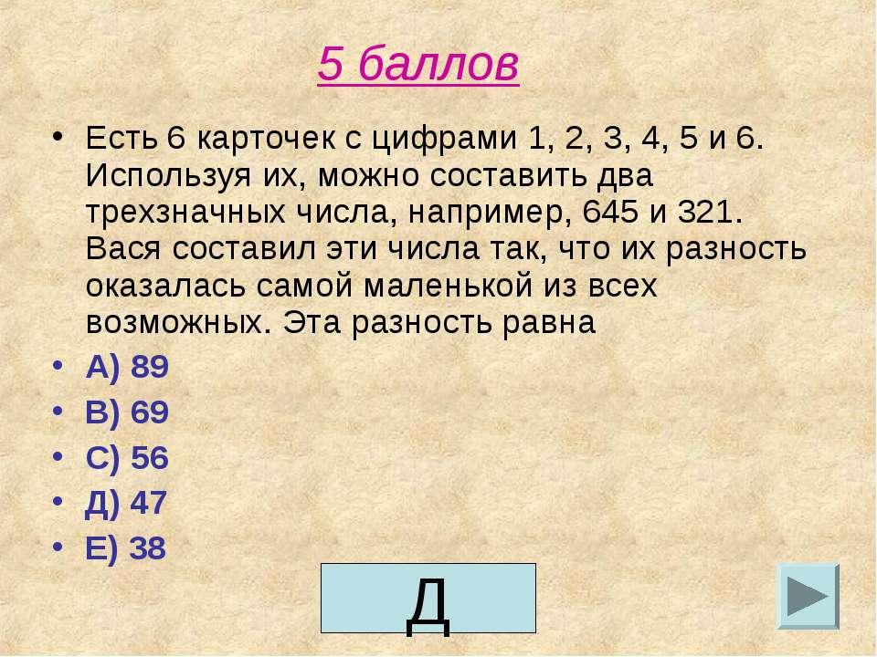 5 баллов Есть 6 карточек с цифрами 1, 2, 3, 4, 5 и 6. Используя их, можно сос...