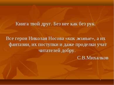 Книга твой друг. Без нее как без рук. Все герои Николая Носова «как живые», а...