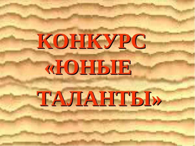 КОНКУРС «ЮНЫЕ ТАЛАНТЫ»
