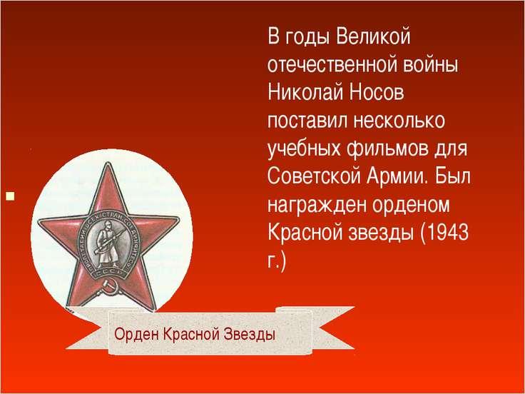 В годы Великой отечественной войны Николай Носов поставил несколько учебных ф...