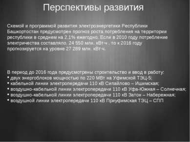 Перспективы развития Схемой и программой развития электроэнергетики Республик...