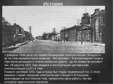 История 1 февраля 1898 дала ток первая Башкирская электростанция. Мощность ее...