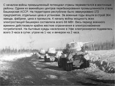 С началом войны промышленный потенциал страны переместился в восточные районы...