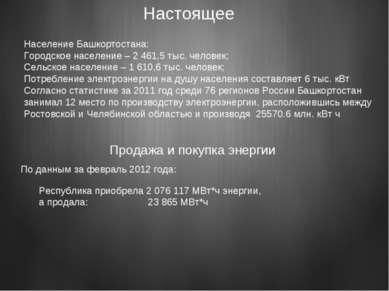 Настоящее Население Башкортостана: Городское население – 2 461,5 тыс. человек...
