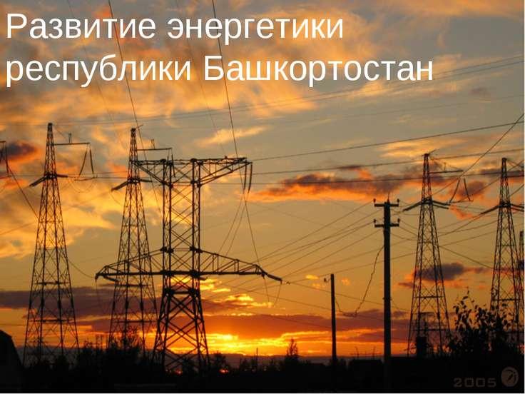 Развитие энергетики республики Башкортостан