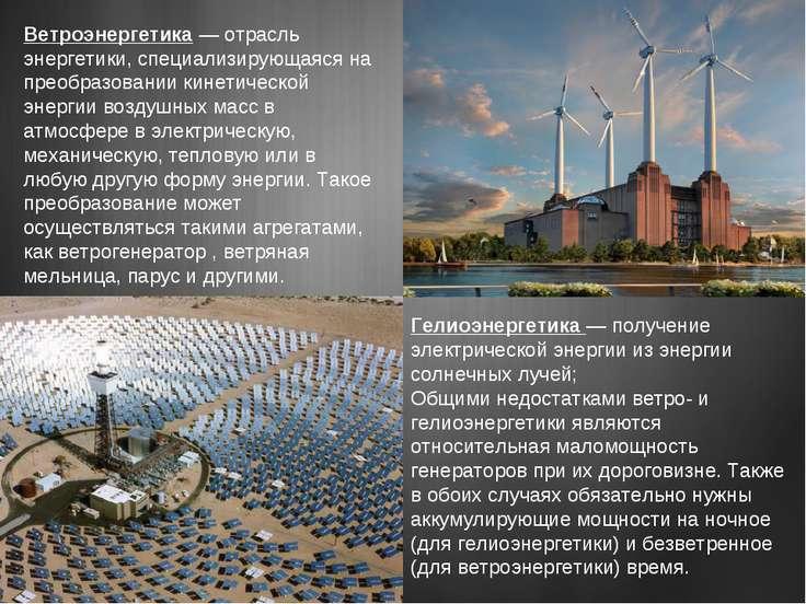 Ветроэнергетика — отрасль энергетики, специализирующаяся на преобразовании ки...