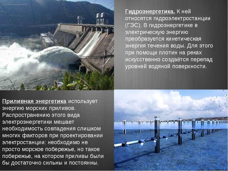 Гидроэнергетика. К ней относятся гидроэлектростанции (ГЭС). В гидроэнергетике...