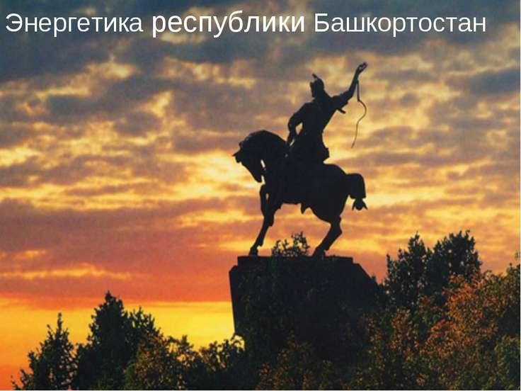 Энергетика республики Башкортостан