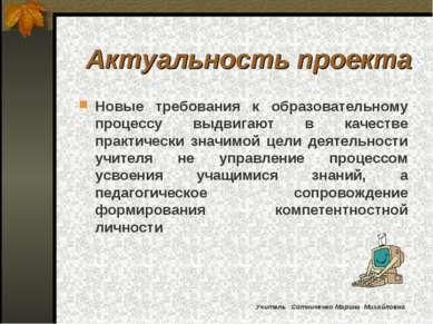Актуальность проекта Новые требования к образовательному процессу выдвигают в...