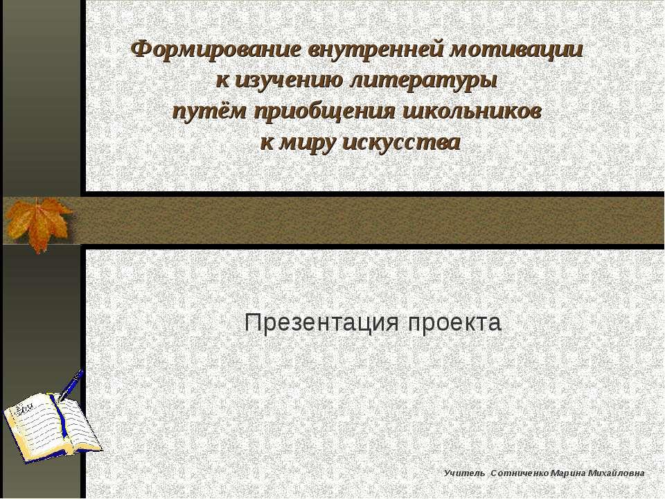 Презентация проекта Формирование внутренней мотивации к изучению литературы п...