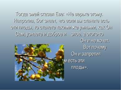 Тогда змей сказал Еве: «Не верьте этому. Напротив, Бог знает, что если вы ста...