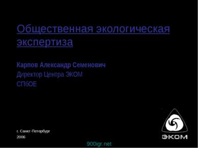 Общественная экологическая экспертиза Карпов Александр Семенович Директор Цен...