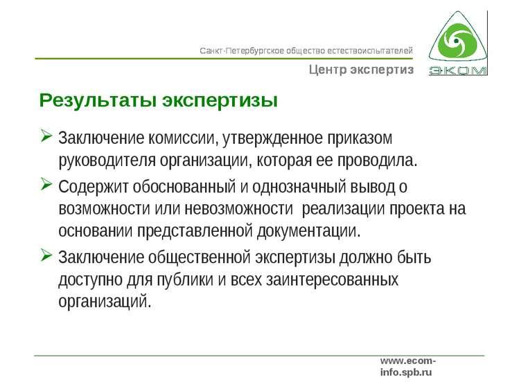 Результаты экспертизы Заключение комиссии, утвержденное приказом руководителя...