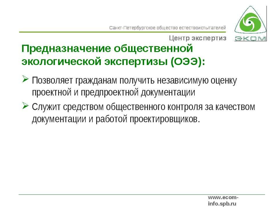Предназначение общественной экологической экспертизы (ОЭЭ): Позволяет граждан...