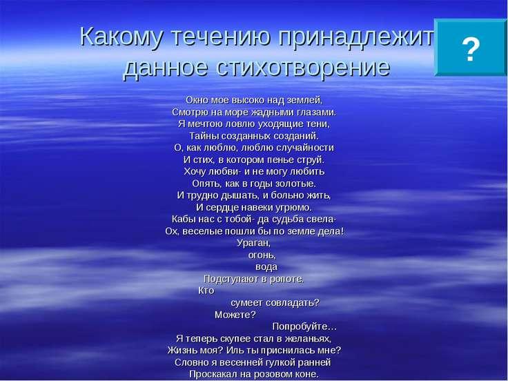 Какому течению принадлежит данное стихотворение Окно мое высоко над землей, С...