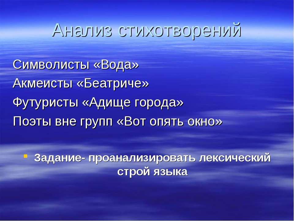 Анализ стихотворений Символисты «Вода» Акмеисты «Беатриче» Футуристы «Адище г...