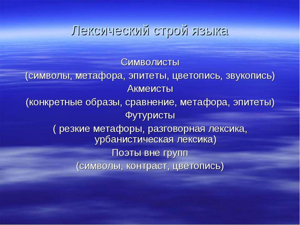 Лексический строй языка Символисты (символы, метафора, эпитеты, цветопись, зв...