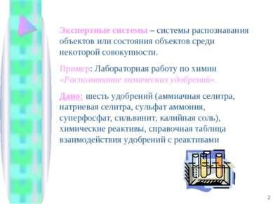 * Экспертные системы – системы распознавания объектов или состояния объектов ...