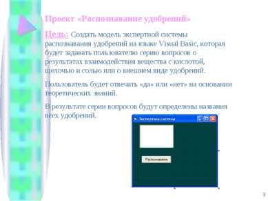* Проект «Распознавание удобрений» Цель: Создать модель экспертной системы ра...