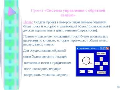 * Проект «Система управления с обратной связью» Цель: Создать проект в которо...