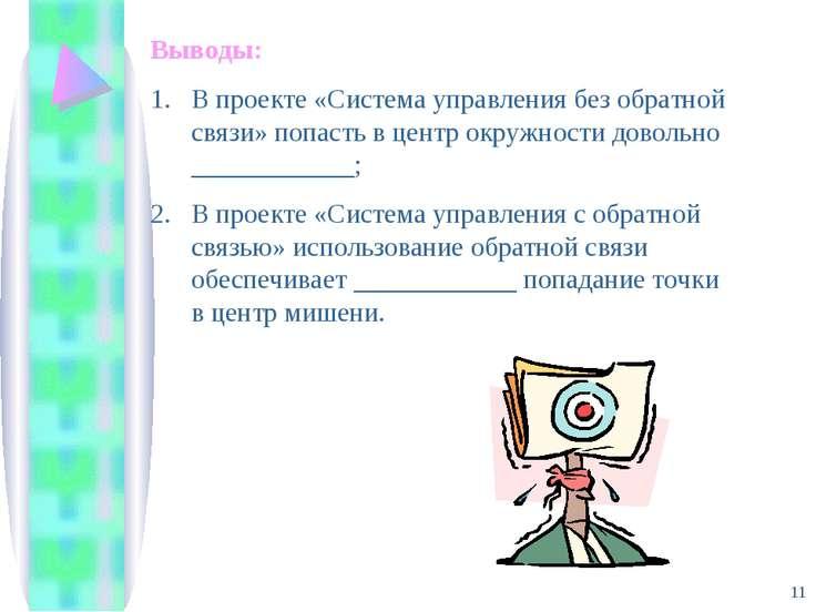 * Выводы: В проекте «Система управления без обратной связи» попасть в центр о...