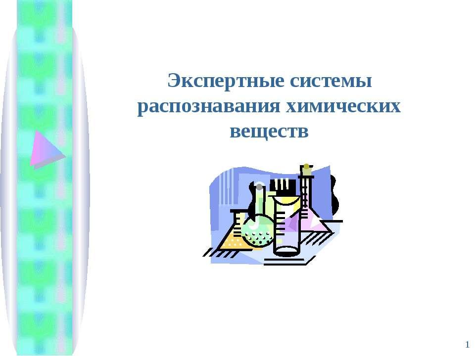 * Экспертные системы распознавания химических веществ