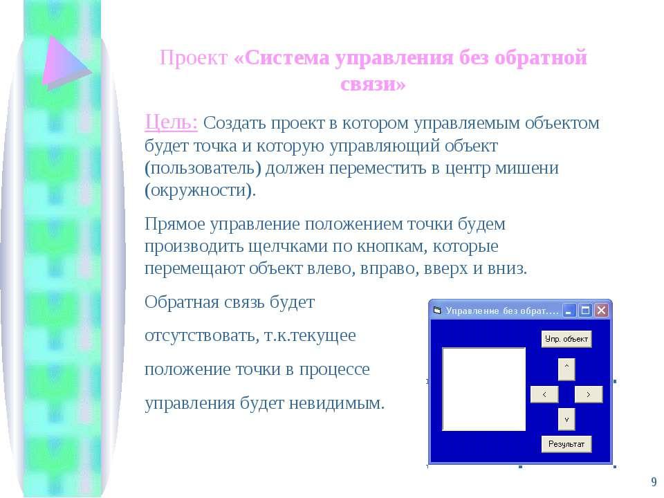 * Проект «Система управления без обратной связи» Цель: Создать проект в котор...