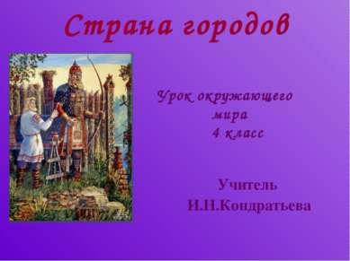 Страна городов Урок окружающего мира 4 класс Учитель И.Н.Кондратьева