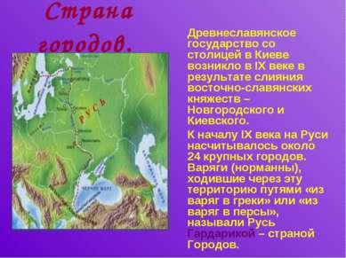 Страна городов. Древнеславянское государство со столицей в Киеве возникло в I...