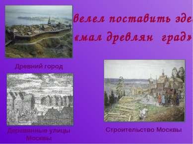 …велел поставить здесь «мал древлян град» Древний город Деревянные улицы Моск...