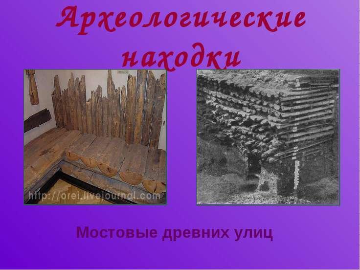 Археологические находки Мостовые древних улиц