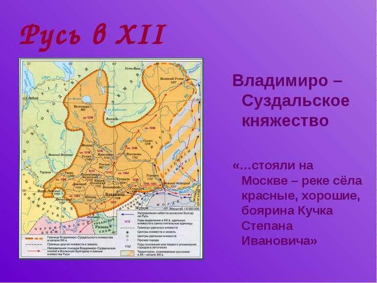 Русь в XII веке Владимиро – Суздальское княжество «…стояли на Москве – реке с...