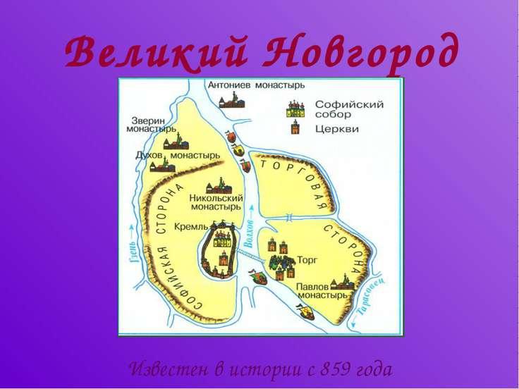 Великий Новгород Известен в истории с 859 года