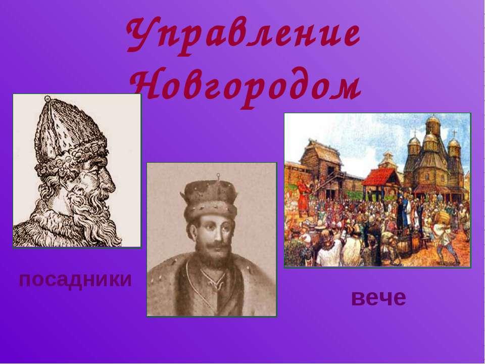 Управление Новгородом посадники вече