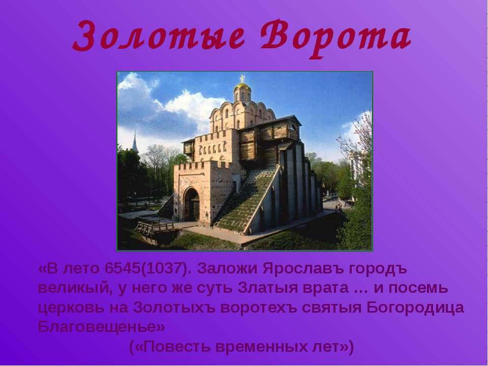 Золотые Ворота «В лето 6545(1037). Заложи Ярославъ городъ великый, у него же ...