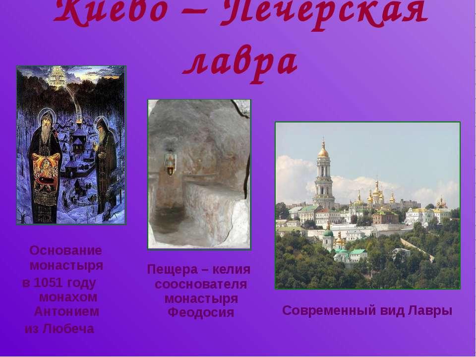 Киево – Печерская лавра Основание монастыря в 1051 году монахом Антонием из Л...