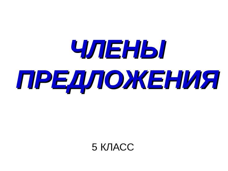 ЧЛЕНЫ ПРЕДЛОЖЕНИЯ 5 КЛАСС