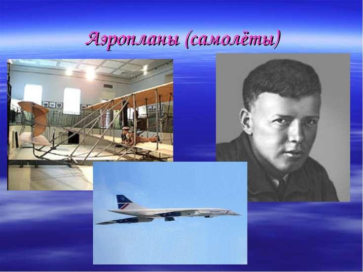 Аэропланы (самолёты)