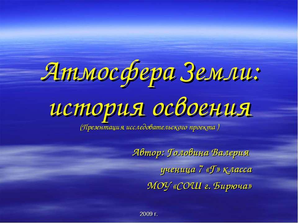 2009 г. Атмосфера Земли: история освоения (Презентация исследовательского про...