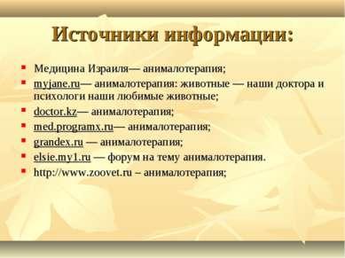 Источники информации: Медицина Израиля— анималотерапия; myjane.ru— анималотер...